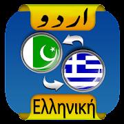 Urdu Greek Translator