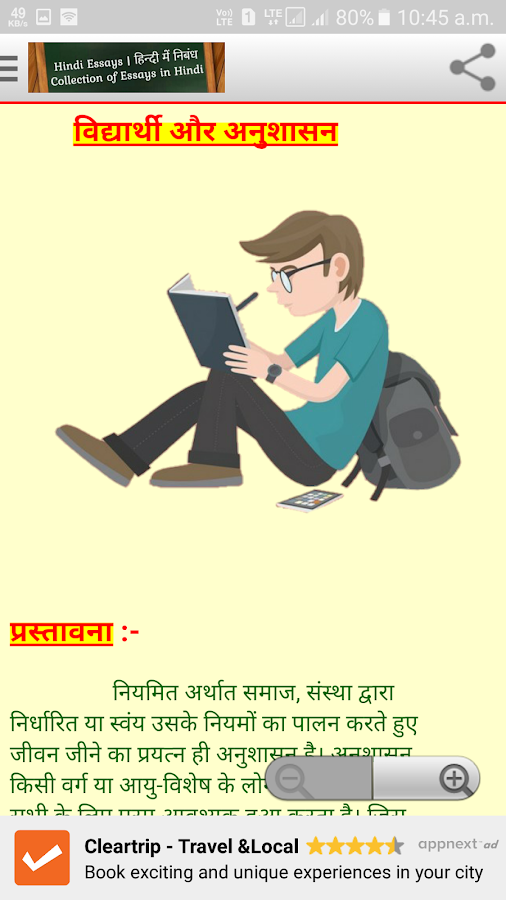 hindi essay agrave curren sup agrave curren iquest agrave curren agrave curren brvbar agrave yen agrave curren uml agrave curren iquest agrave curren not agrave curren agrave curren sect android apps on google play hindi essay agravecurrensup1agravecurreniquestagravecurren130agravecurrenbrvbaragraveyen128 agravecurrenumlagravecurreniquestagravecurrennotagravecurren130agravecurrensect screenshot