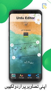 Easy Urdu Keyboard 2020 - اردو - Urdu on Photos Screenshot