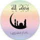 ذكر الله for PC-Windows 7,8,10 and Mac