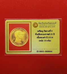 200.- เหรียญทองคำ ร.9 ครองราชย์ครบ 25 ปี ปี2514 (หนัก 10 กรัม) มีบัตรดีดี