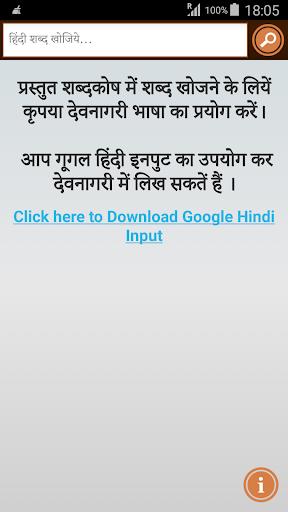 Hindi to Hindi Dictionary  screenshots 5