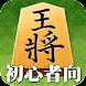 百鍛将棋 初心者向け -ゼロから始めて強くなる入門将棋アプリ - Androidアプリ