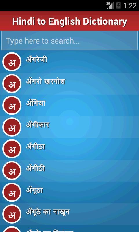 Verify Hindi translation