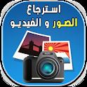 إسترجاع الصور المحدوفة Prank icon
