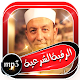 Download الرقية الشرعية للشيخ محمد جبريل بدون نت For PC Windows and Mac