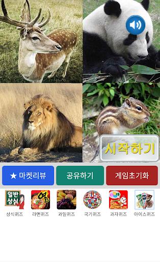 동물퀴즈 1.4.3 screenshots 1
