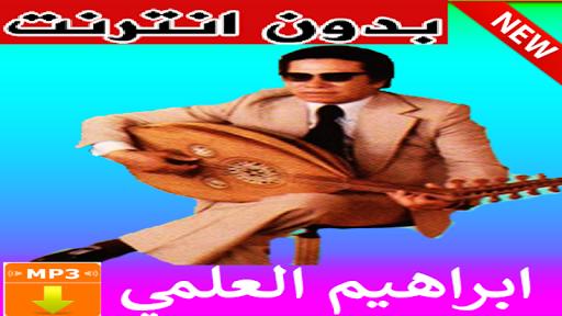 brahim l3alami mp3