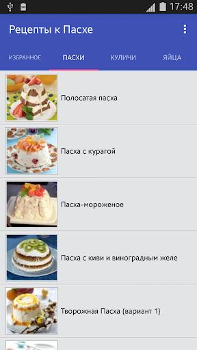 免費下載書籍APP|Рецепты к Пасхе app開箱文|APP開箱王
