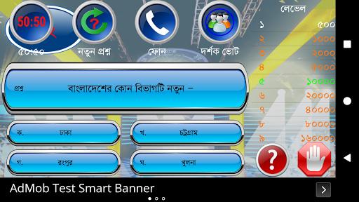 KBC Bangladesh - Tumio Hobe Kotipoti (u09a4u09c1u09aeu09bfu0993 u099cu09bfu09a4u09acu09c7) 2.0.9 screenshots 4