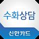 신한카드 - 수화상담 - Androidアプリ