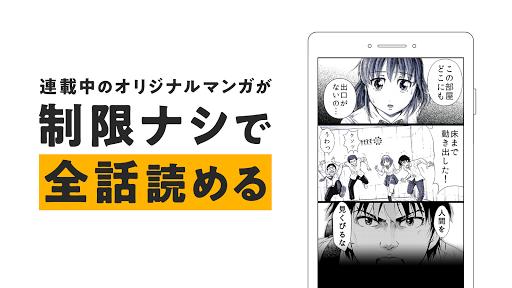 GANMA!(ガンマ) - 毎日更新マンガアプリ 3.2.0 screenshots 1