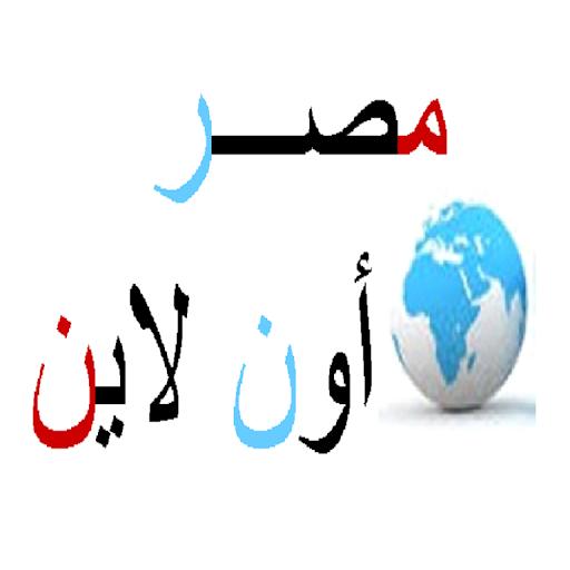 280ed0394 Google News - مصر أون لاين - مصر أون لاين