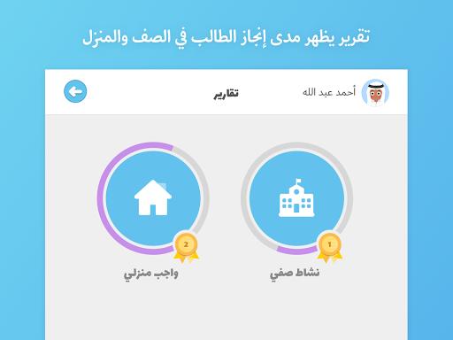 Abjadiyat u2013 Arabic Learning App for Kids screenshots 15