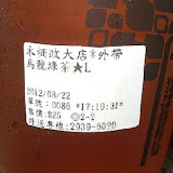 鮮茶道(鹽水朝琴店)