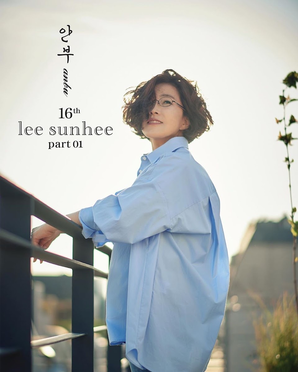lee sun hee album