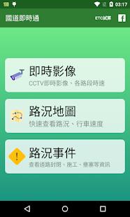 國道路況即時通 (高速公路即時影像/車速/路況) - náhled