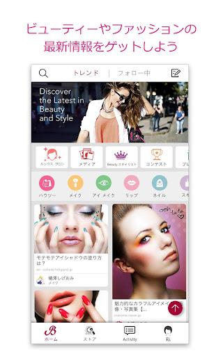 Beauty サークル - メイク 美容 ファッション情報