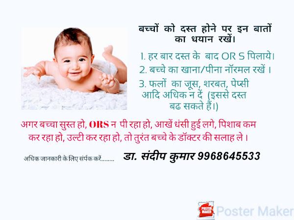Dr Sandeep Kumar,MBBS,MD, Pediatrician, child specialist