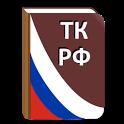Трудовой кодекс РФ icon