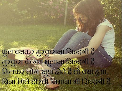 Flirt Hindi Shayari