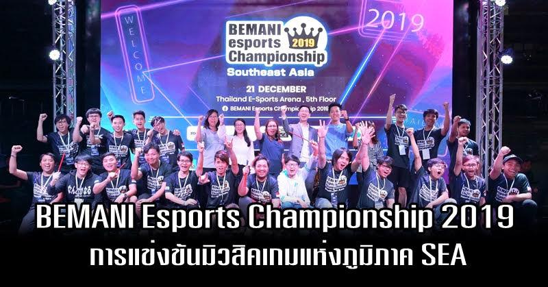 BEMANI Esports Championship 2019 การแข่งขันมิวสิคเกมแห่งภูมิภาคเอเชียตะวันออกเฉียงใต้