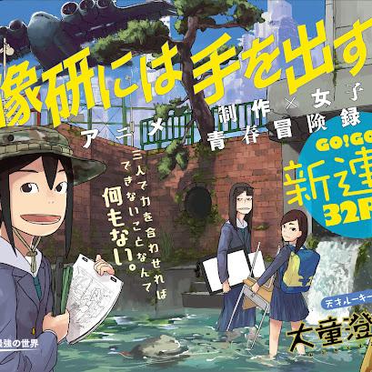【卒業生情報】卒業生の大童澄瞳先生が「月刊!スピリッツ」にて連載デビューしました。