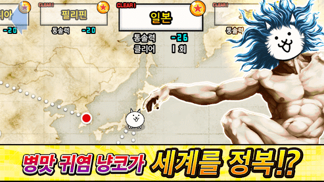 냥코 대전쟁 APK screenshot thumbnail 2