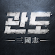 Download 관도:삼국지 For PC Windows and Mac
