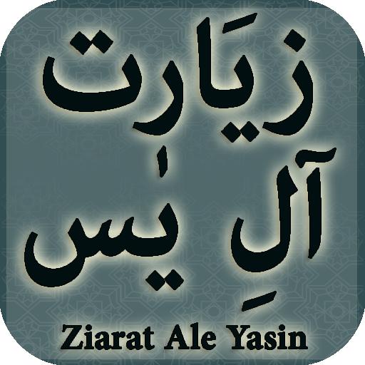 Ziarat Ale Yasin (زیَارت آلِ یٰس)