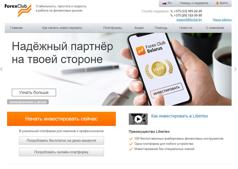 Обзор брокеров Республики Беларусь с лицензией