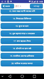 কোন রোগের কি ঔষধ বিস্তারিত সব তথ্য-Medicine Guide App Latest Version  Download For Android 7