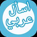 اسأل عربي