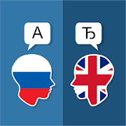 Russian English Translator