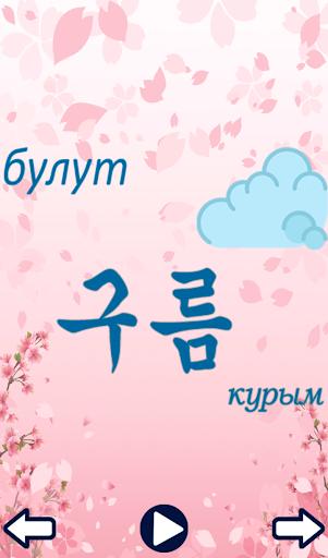 Koreys Tilini O`rganamiz 1.1.6 screenshots 7