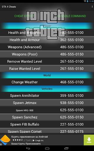 Cheats guide for GTA 4 1.5.1 screenshots 4