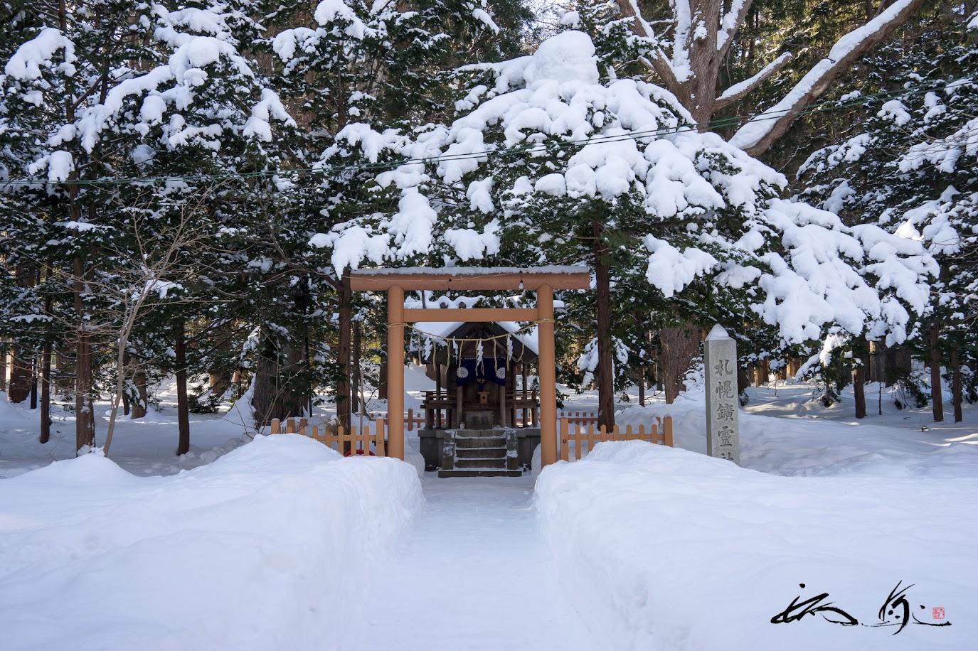 札幌鉱霊神