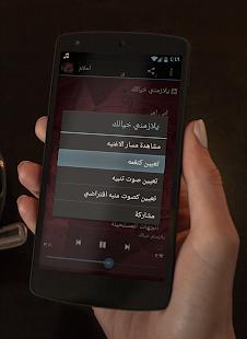 أغاني إماراتية 2017 screenshot