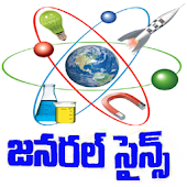 General Science in Telugu