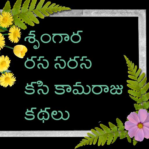 Telugu Sarasam Stories file APK for Gaming PC/PS3/PS4 Smart TV