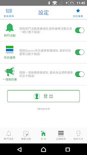 全家便利商店 FamilyMart- screenshot thumbnail