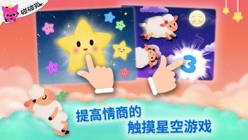 免費下載教育APP|碰碰狐宝宝爱睡觉 app開箱文|APP開箱王