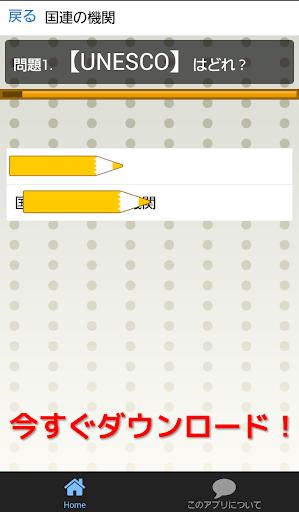 無料教育Appの一般常識・時事【英略語】受験に・就職に・資格取得に絶泌!|記事Game