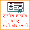 Driving License Apply With Mobile & Vehicle Info icon