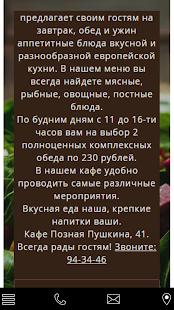 kafe poznaya Khabarovsk - náhled