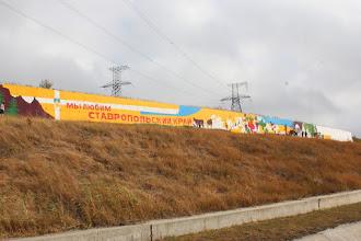 Photo: На трассе между Ставрополем и Невинномысском художники расписали стену поздравительными граффити ко Дню города и края