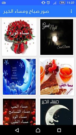娛樂必備免費app推薦|صور صباح ومساء الخير線上免付費app下載|3C達人阿輝的APP