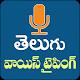 Telugu Speech to Text- Telugu Typing Keyboard apk