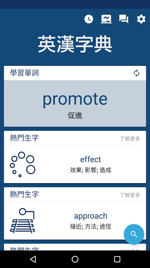 英漢字典 | 漢英字典: 支援離線英語發音 / English Chinese Dictionary - Google Play Android 應用程式