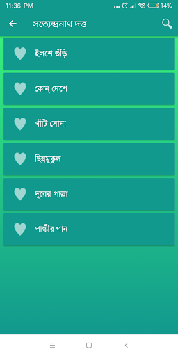 Bangla Poems - বাংলা কবিতা - Apps on Google Play